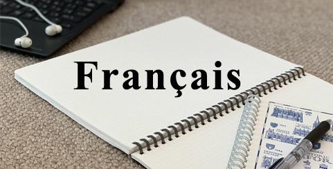翻訳 フランス語